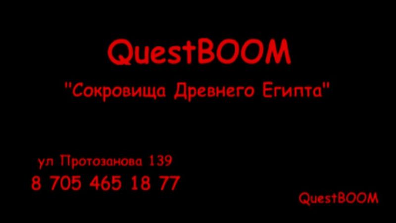 QuestBOOM Сокровища Древнего Египта 2