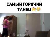 Хороша?  #вайн #видео #смешно #vine #юмор #прикол #мило #юморист #ржака #приколы #смех #шутка #ржач #мем #LOL #fail #fails #sm