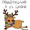 Подслушано СОШ №24 г. Павлодар.