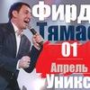 Фирдус Тямаев