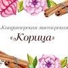"""Кондитерская мастерская """"Корица"""""""