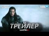 Последнее королевство / The Last Kingdom (1 сезон) Трейлер (LostFilm) [HD 1080]