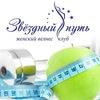 Звездный путь Фитнес, велнес клуб г.Наро-Фоминск
