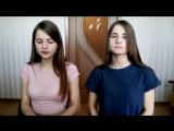 Забыть ее слова/cover by Tanya and Nastya Gromyko