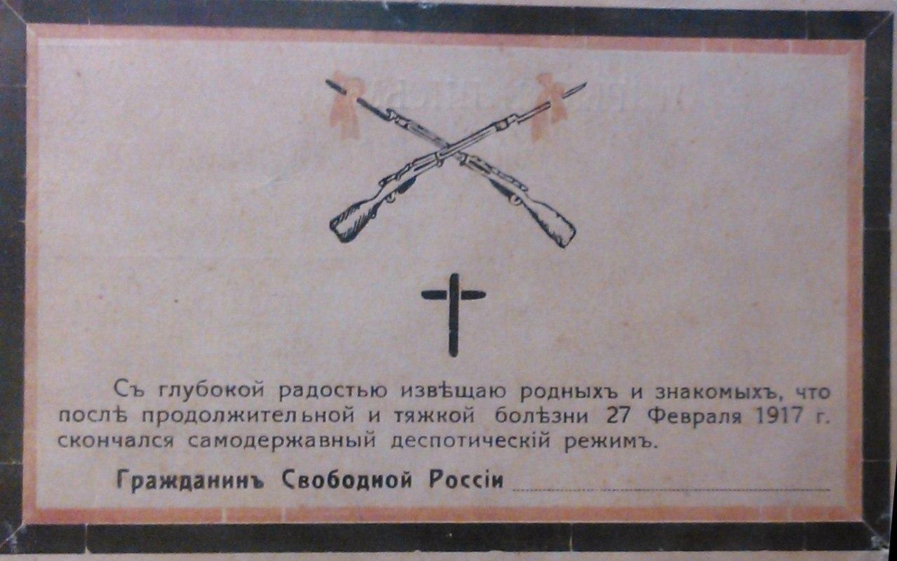 Агитационная почтовая открытка. Неизвестный художник. Петроград, Российская империя. Весна 1917 года.