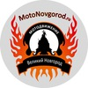 МотоНовгород