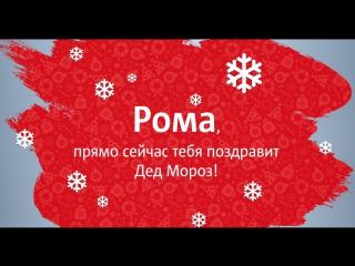 С Новым Годом, Рома!