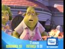 «Планета 51» - только на Канале Disney