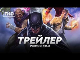RUS | Трейлер: «Тёмная Лига Справедливости / Justice League Dark» 2017