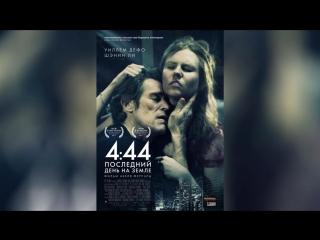 444 последний день на земле кино на вебурге  weburg