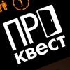 ПРОквест — квесты в реальности Кемерово