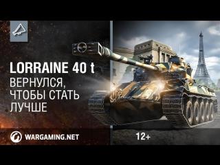 Lorraine 40 t - вернулся, чтобы стать лучше!