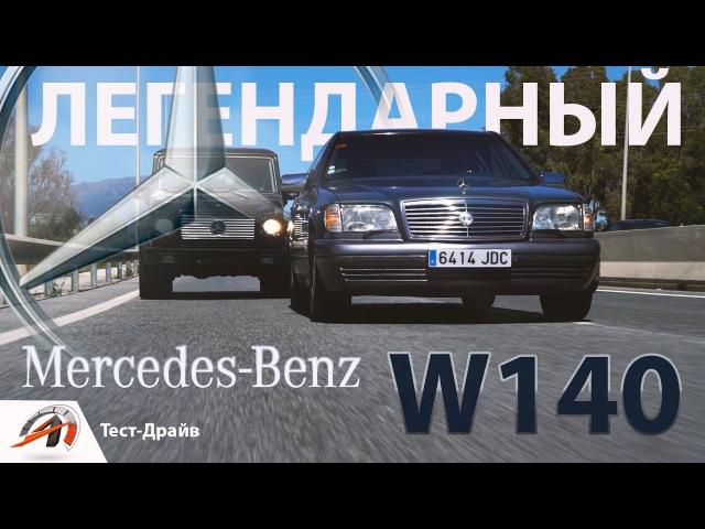 АВТОритет - Тест-драйв Mercedes-Benz s600 W140 (кабан)