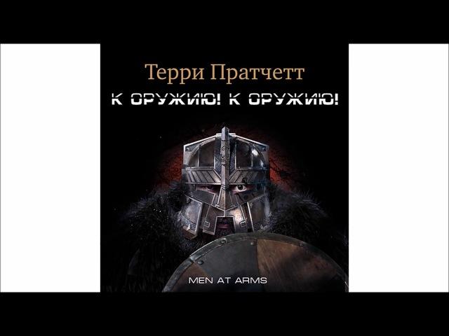 К оружию К оружию Терри Пратчетт Аудиокнига Читает А Клюквин