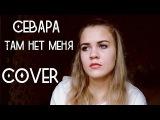 Севара Назархан - Там нет меня (cover Анастасия Смирнова)