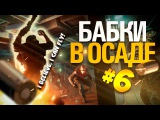 I BELIEVE, I CAN FLY!  БАБКИ В ОСАДЕ #6  RAINBOW SIX