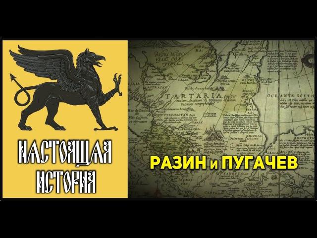 Великая Тартария Разин и Пугачев