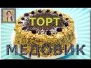 Вкуснейший Торт МЕДОВИК Простой рецепт торта Медовик с вишней и сметанным кре