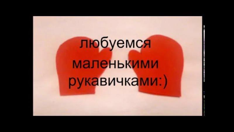 Мк Елка-Топотушка