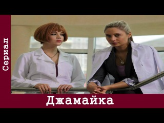 Джамайка ( 18 серия ) . Мелодрама