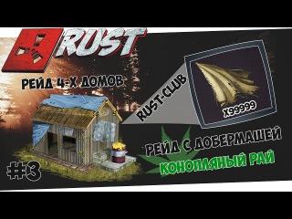 ИсАеВ l Rust Club l 3 - Накрыли притон радости!