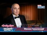 Звездный завтрак Михаил Грушевский (21.12.2016)