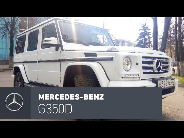 Mercedes-Benz G 350d тест-драйв: Машина инквизиции 21 века