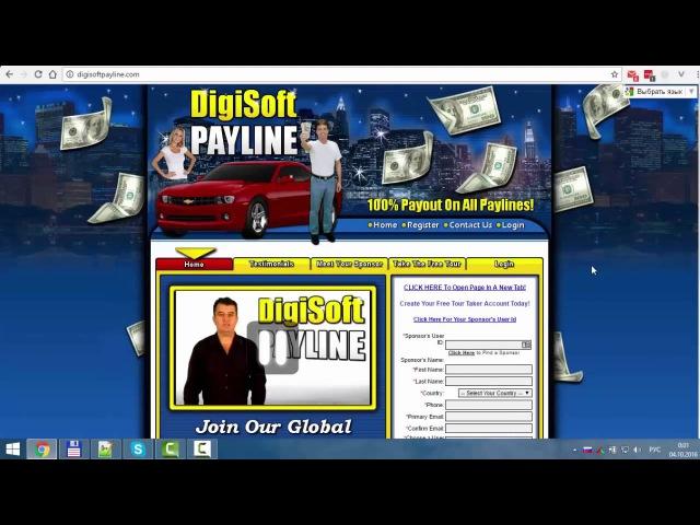 DigiSoft Payline Пошаговая инструкция по регистрации