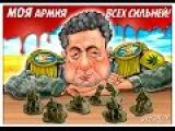 Мульт!!! Взрослым!!! Пятерка или шестерка НАТО!!! Five or six of NATO!!!