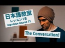 Advanced Japanese Lesson 15: The Conversation / 上級日本語:レッスン 15「例の会話」