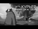 Courier Animatic 1 - Preparation | 2016