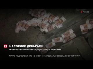 В Москве воры при побеге высыпали на дорогу пачку купюр по 5000 рублей