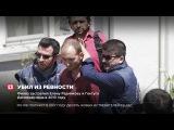 За убийство россиянки гражданин Турции Аталай Филиз получил пожизненный срок