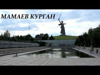 МАМАЕВ КУРГАН / Родина-мать 2013