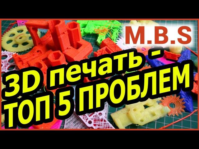 ТОП 5 ПРОБЛЕМ 3D ПЕЧАТИ. 3D печать и 3D принтер. Калибровка стола. Секреты печати ABS п ...