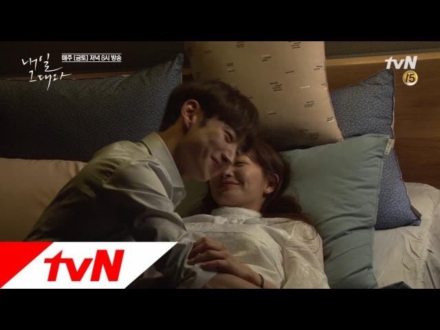 Tomorrow, With You [메이킹] 신민아X이제훈 애드립 뿜는 19금 베드신 메이킹♥ 170217 EP.5