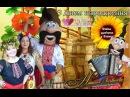 День рождение в украинском стиле Файна здибанка у Вікторії Ведущая праздника Наталья Ковалёва