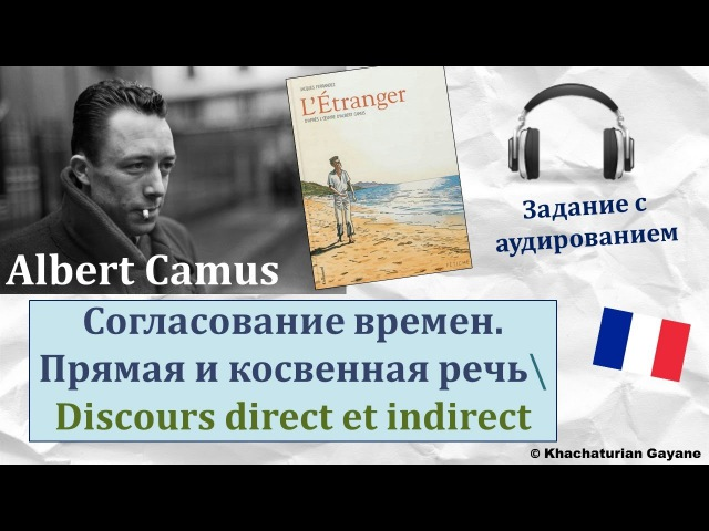 Урок147: L'Etranger (A.Camus) \ Посторонний (А.Камю). Разбираем времена. Discours direct / indirect