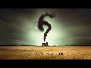 Американская история ужасов - 6 сезон