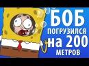 БОБ погрузился на 200 метров эпизод 7, сезон 1