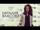 Наталия Власова -  Прямой эфир на MusicBoxTV (10.10.2016)