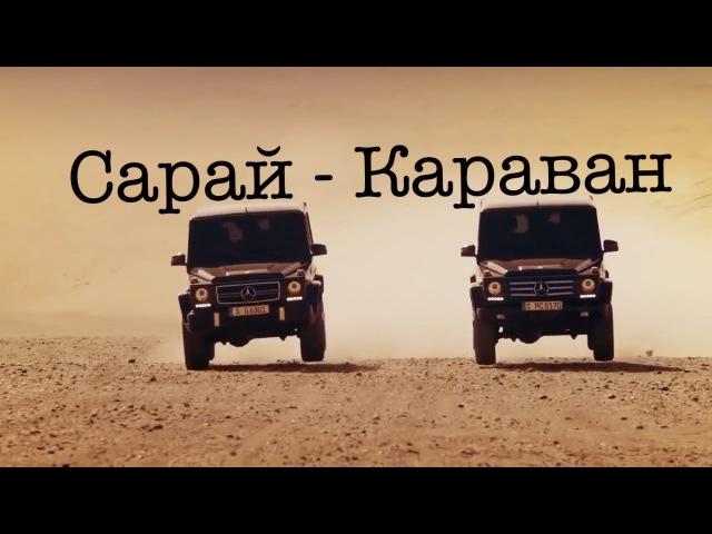 Эльбрус Джанмирзоев feat Фаган Сафаров - САРАЙ-КАРАВАН (NEW 2017, ver. ||)