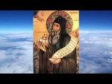 Ч.2 преподобный СИЛУАН АФОНСКИЙ - ПИСАНИЯ