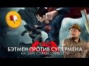 Плохбастер Шоу Бэтмен Против Супермена На Заре Справедливости