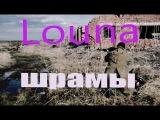 Louna - Шрамы