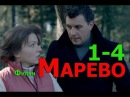 Фильм МАРЕВО,серии 1-4,,роли,Татьяна Науменко,Петр С ...