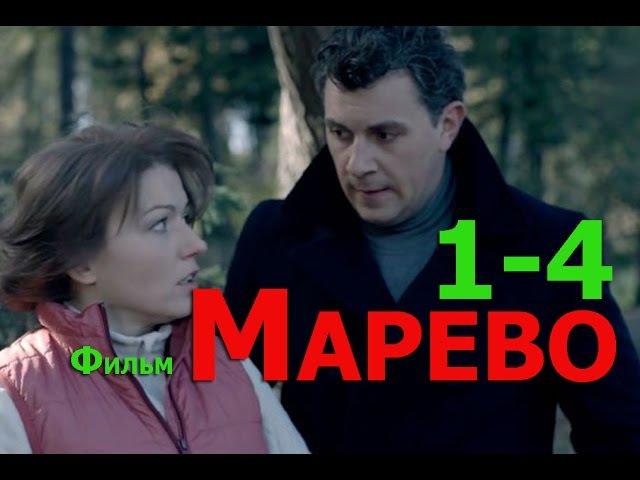 Фильм МАРЕВО серии 1 4 роли Татьяна Науменко Петр С