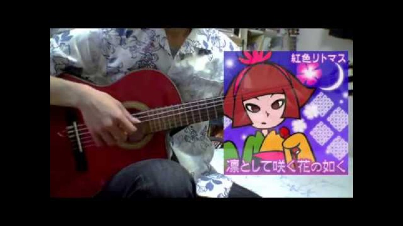 【ソロギター】「凛として咲く花の如く」を弾いてみた【BEMANI】