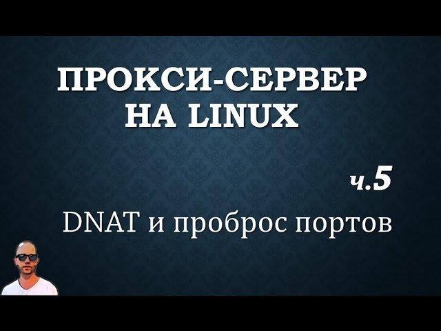 Проксиfirewall. Часть пятая, DNAT или проброс портов.