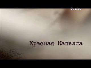 Легенды Уголовного Розыска - Красная Капелла